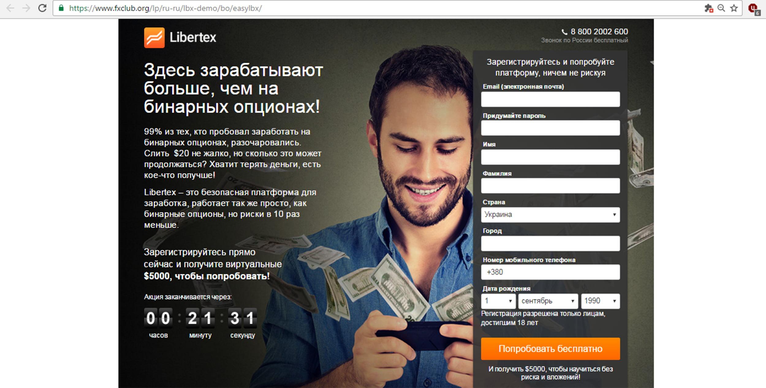 сервис Libertex на Форекс Клуб