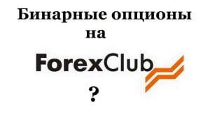 Будут ли бинарные опционы на Forex club? Мнение нашего блога