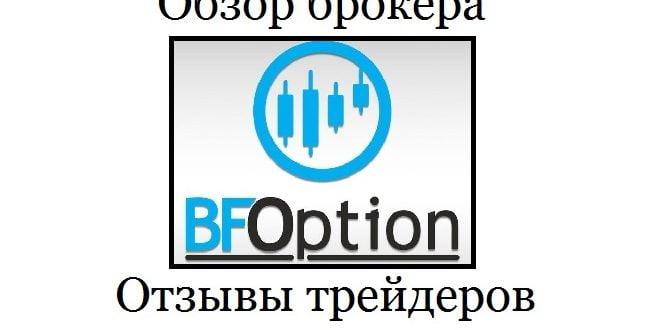 Обзор брокера BFOption.com. Отзывы пользователей о платформе