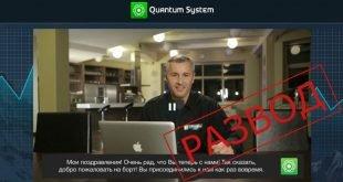 Система Quantum System Management Евгения Абрамова. Новый развод на бинарных опционах