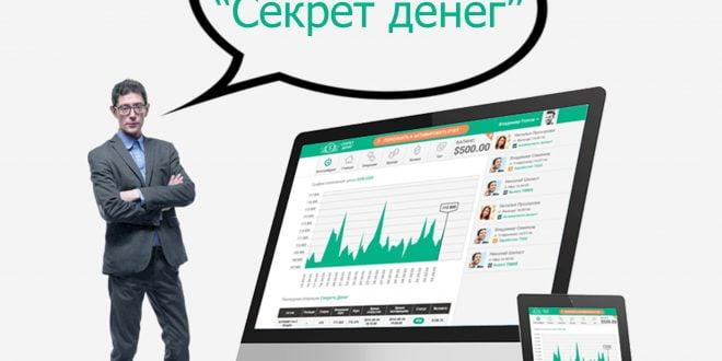 Бинарные опционы с Михаилом Протасовым. Проект «Секрет денег»