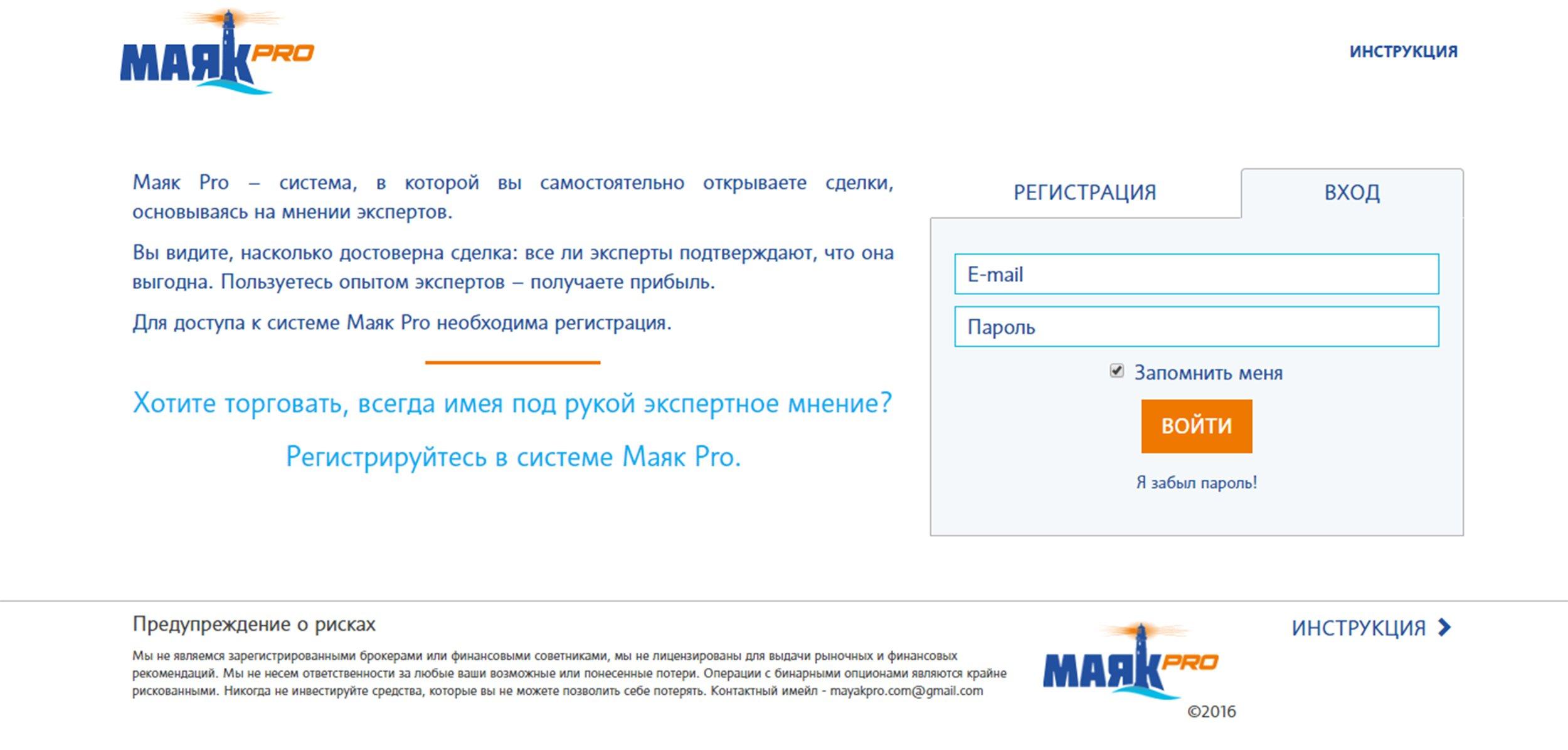 Маяк-Pro: новый развод на бинарных опционах. Прочтите, чтобы не потерять 250 $