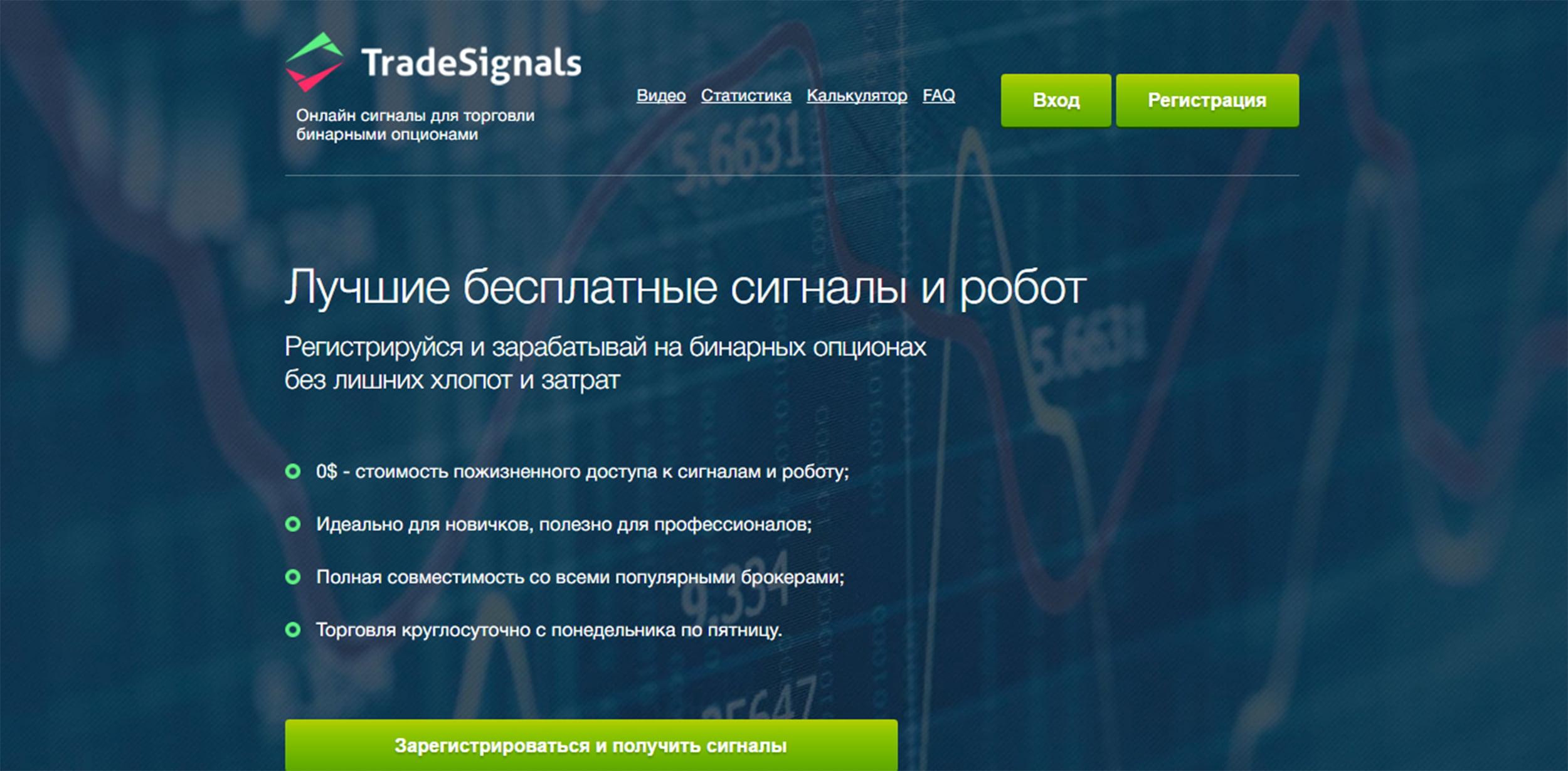 Пользоваться TSignals.net или торговать самостоятельно? Что выгодней и безопасней?
