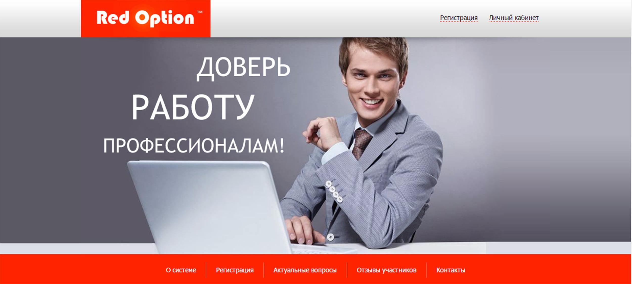 Официальный сайт RedOption