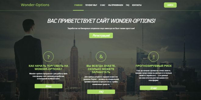 О брокере Wonder Options