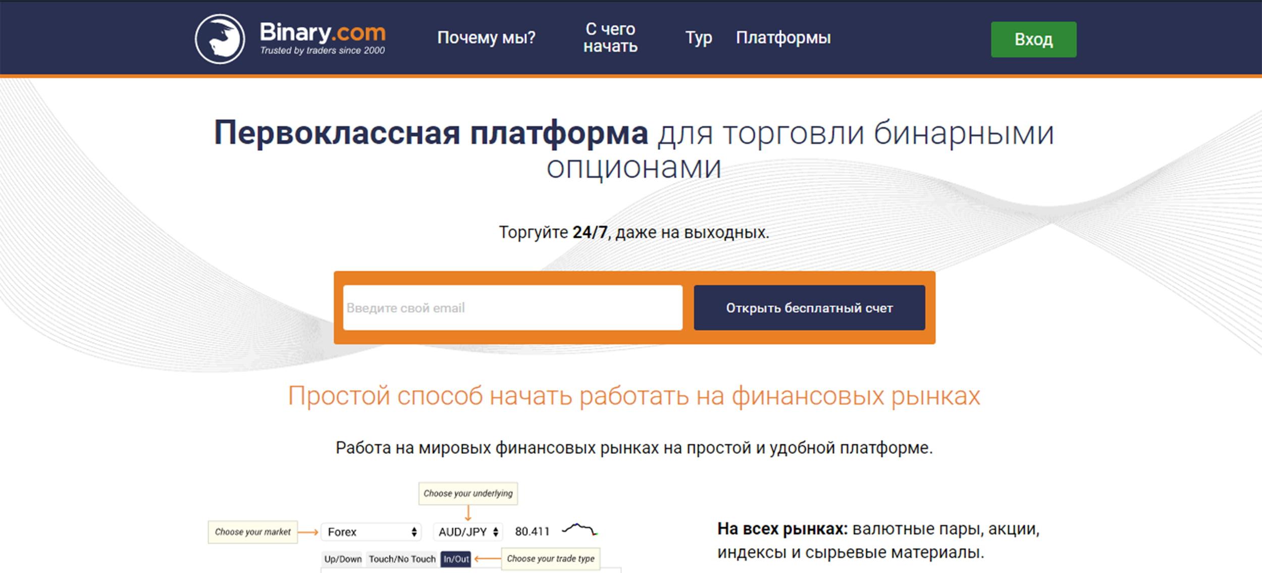 Конструктор Binary.com