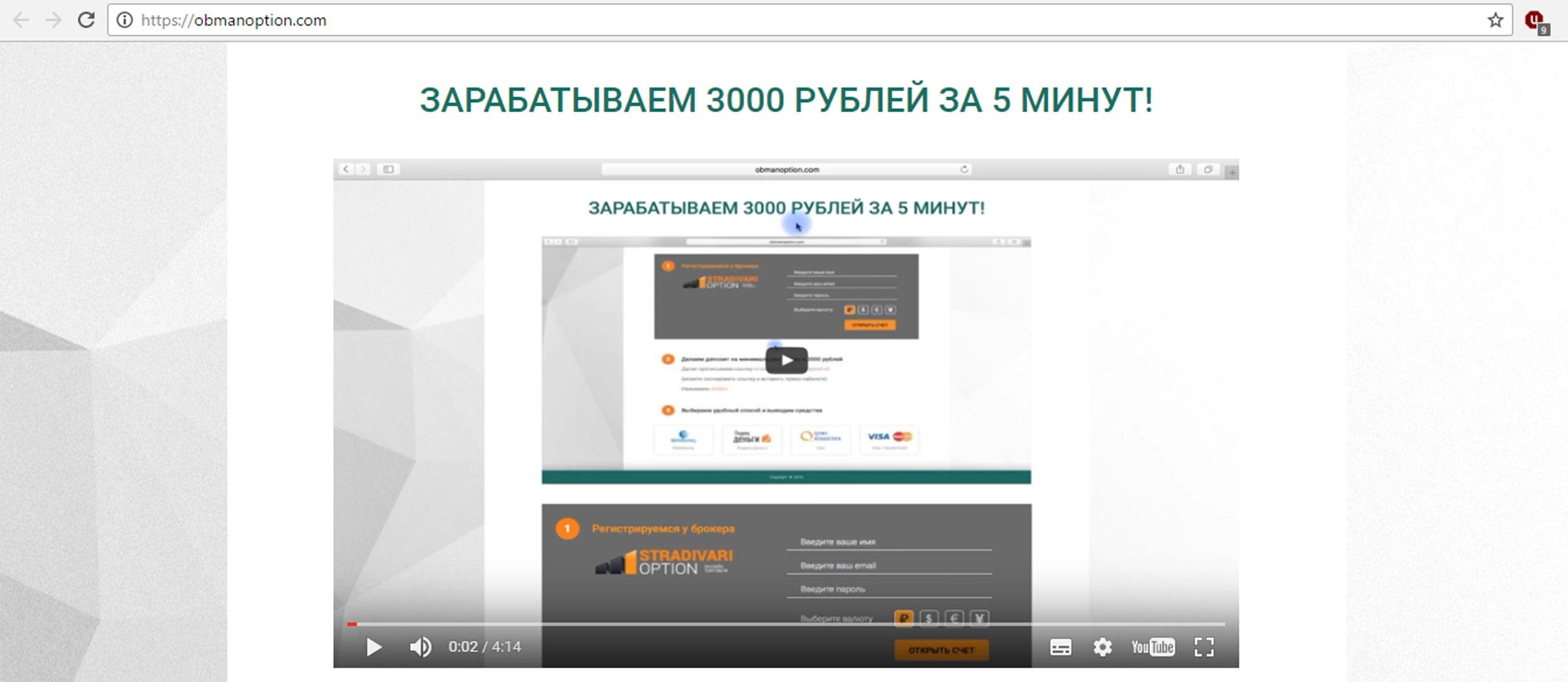 О сайте ObmanOption.com