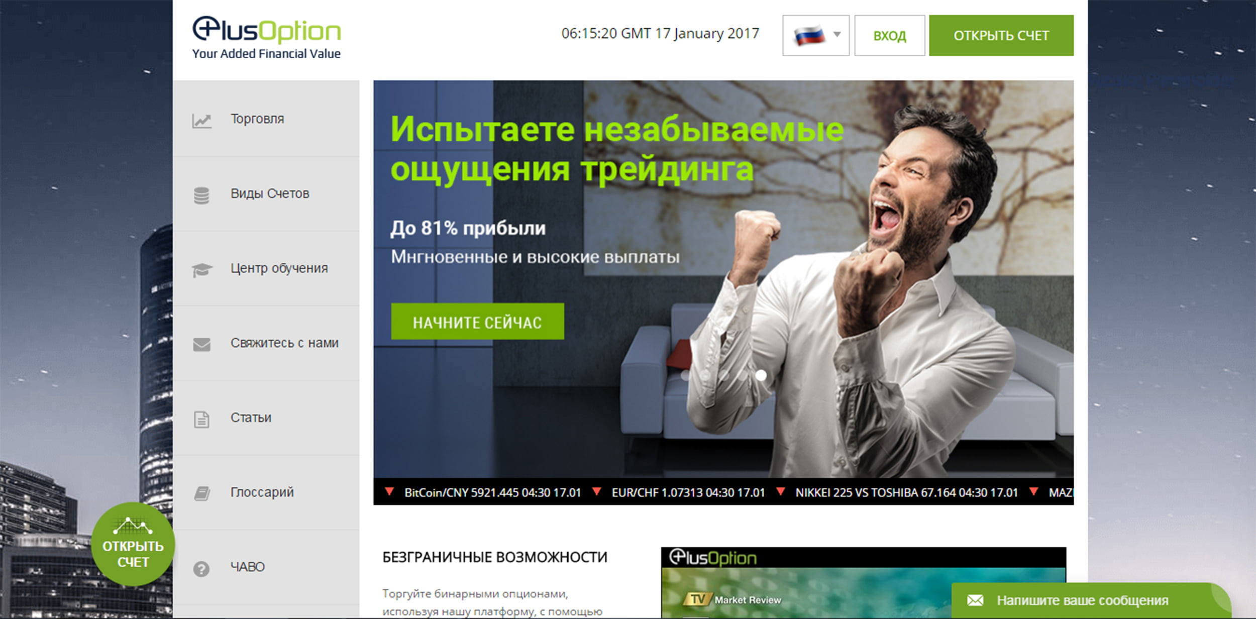 Брокер Plusoption.com