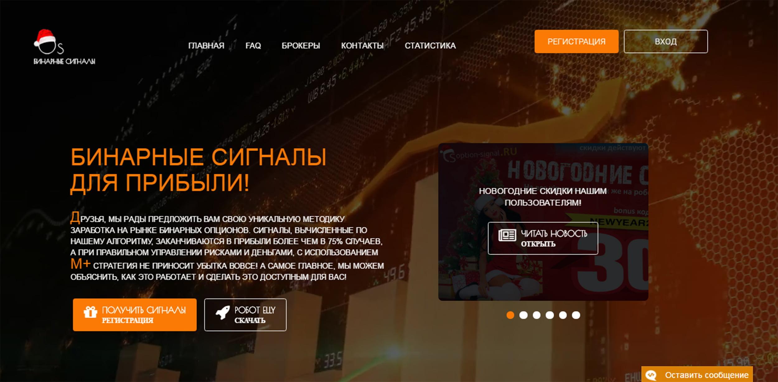 Option-signal.ru