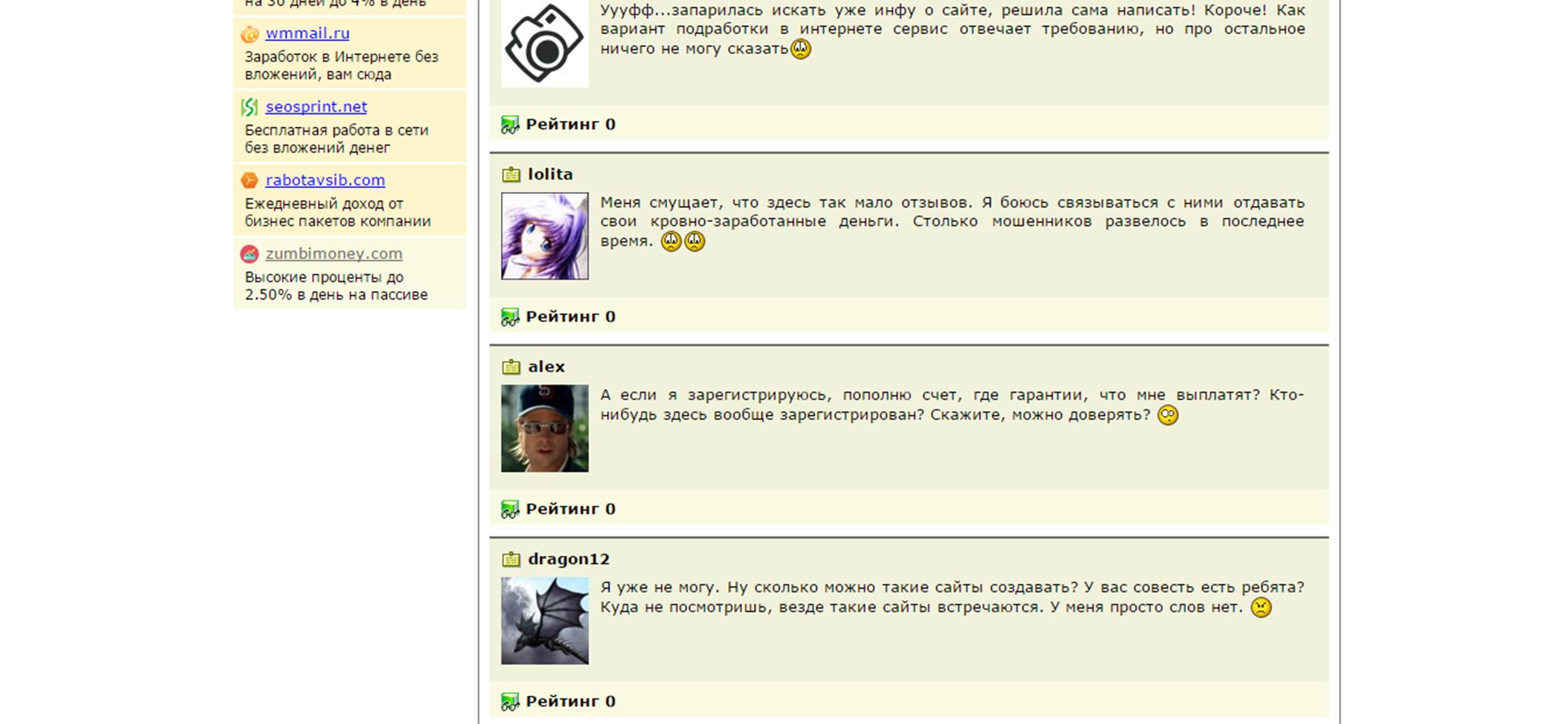 Мнение пользователей о сервисе Greenoption