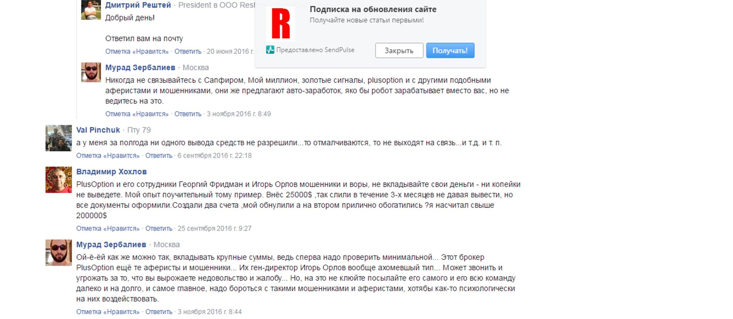 Отзывы о Маяк-про и брокере PlusOption