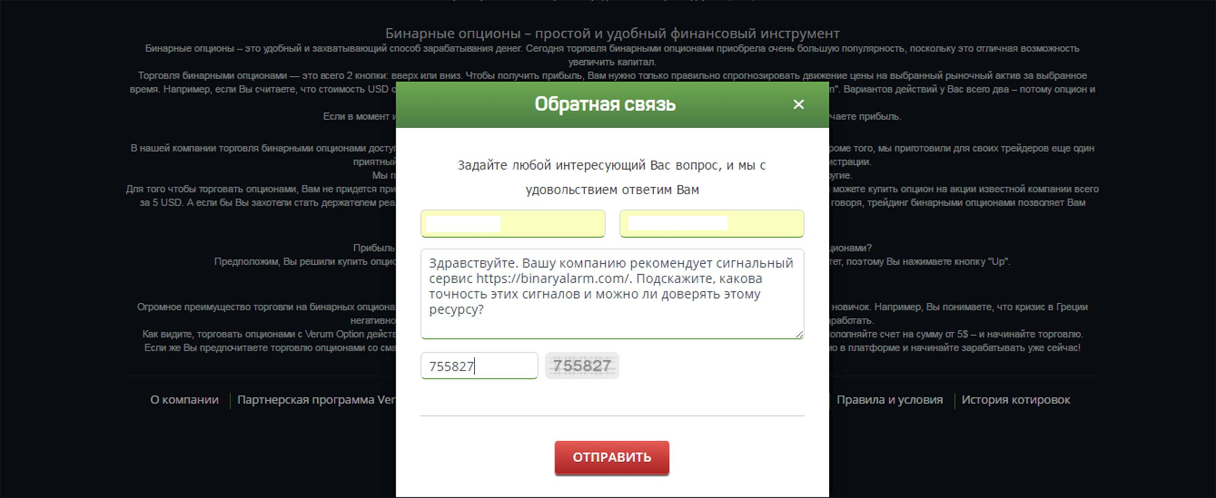 Обращение в Verum Option