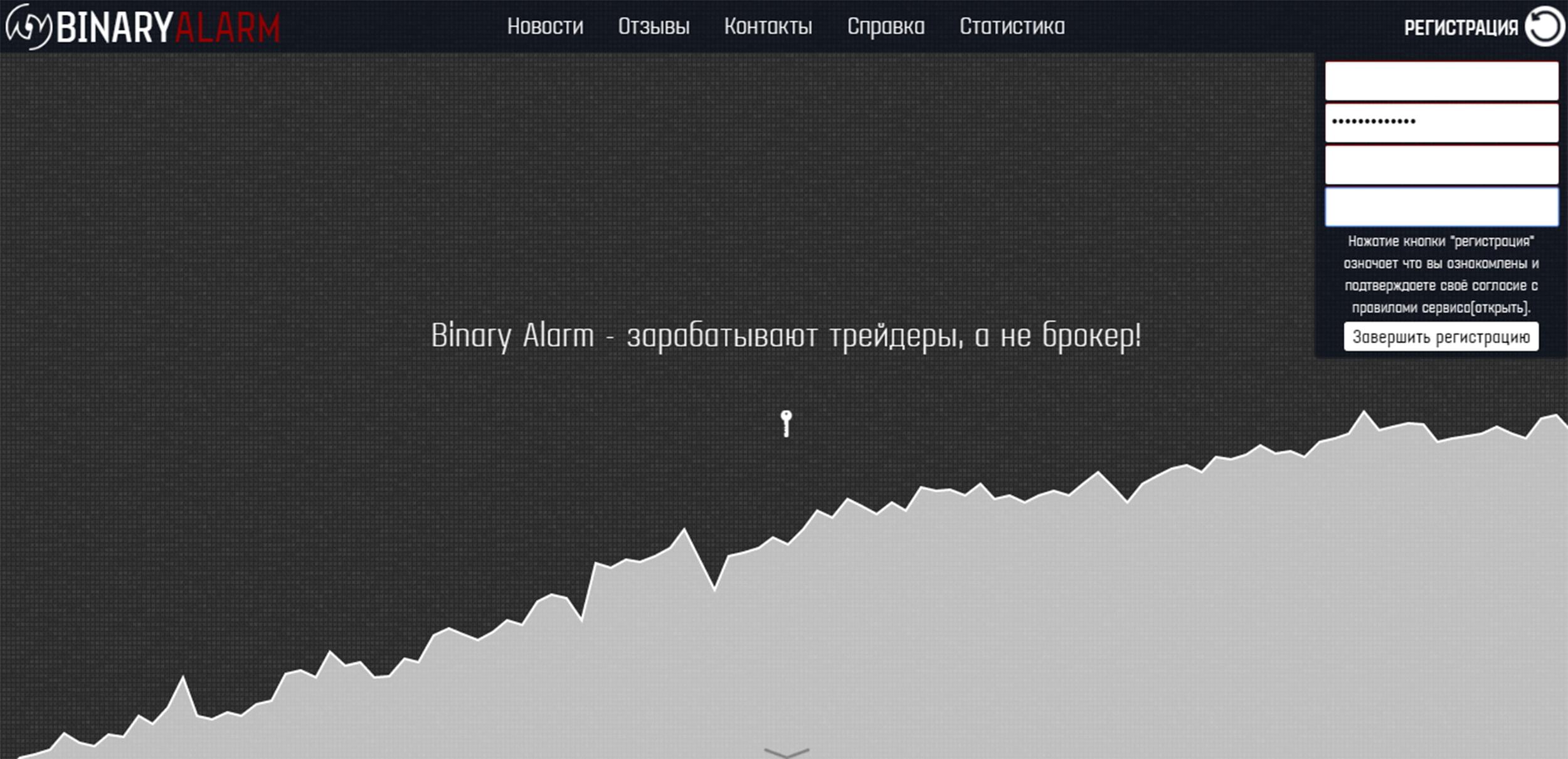 Регистрация на BinaryAlarm