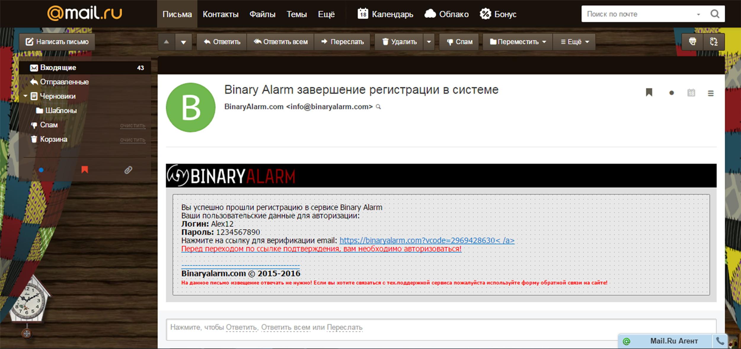 доступ в Личный кабинет на Binary Alarm
