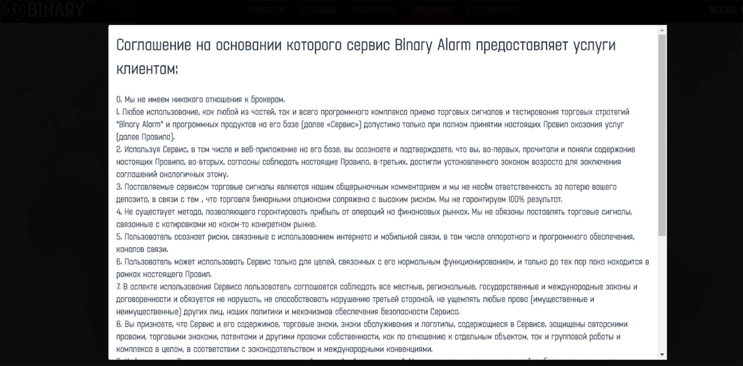 Пользовательское соглашение BinaryAlarm