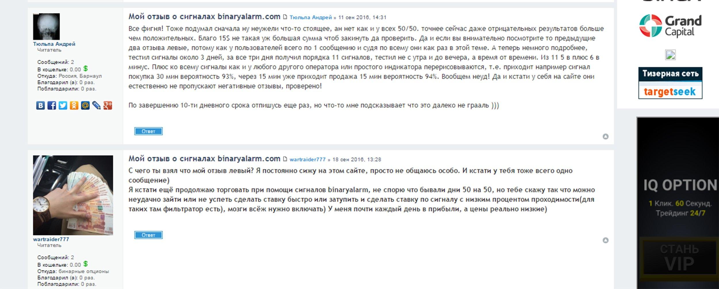 отзывы о binaryalarm.com