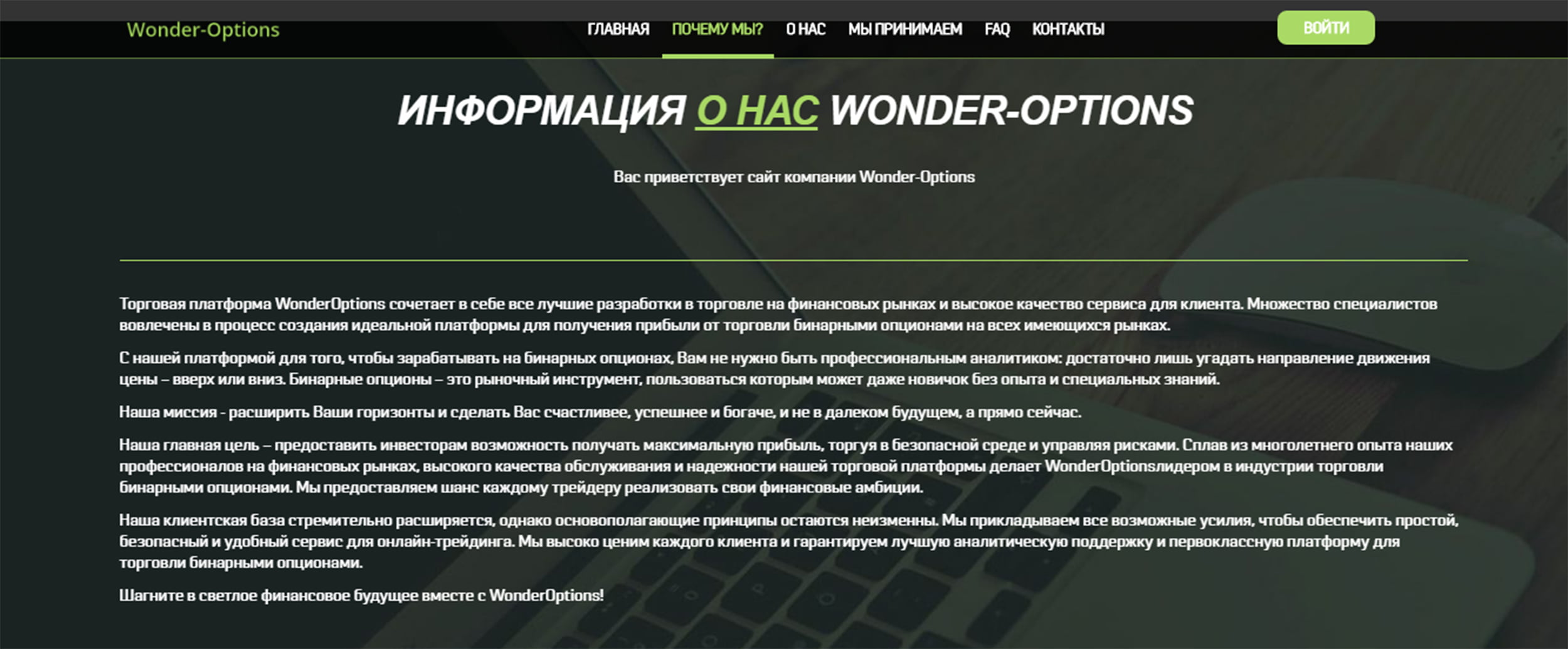 Информация о проекте Wonder Options