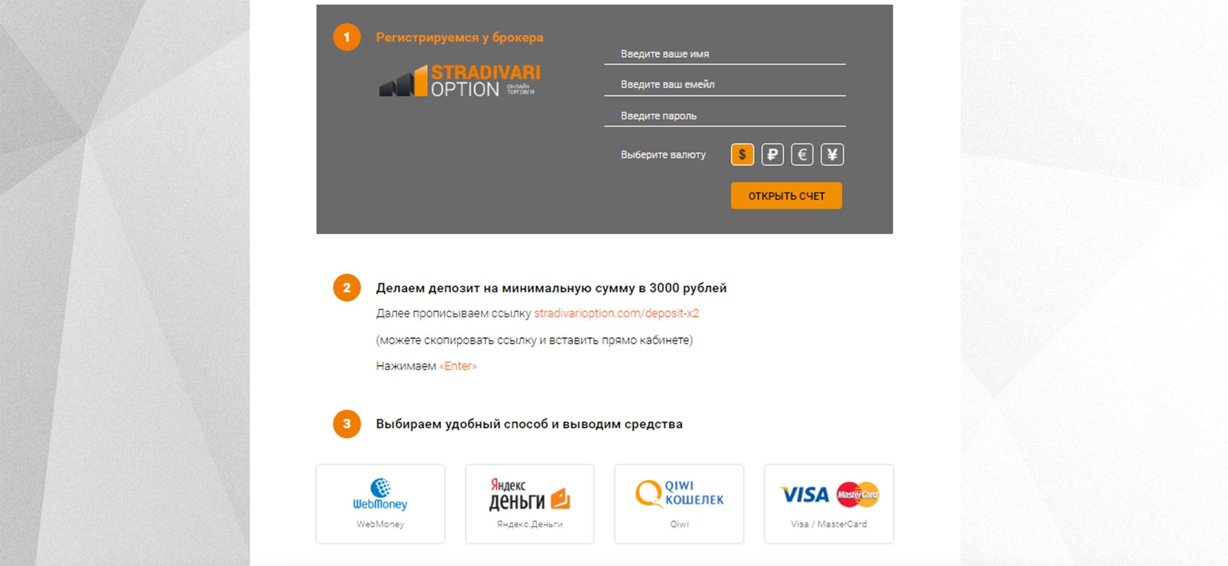 инструкция на сайте Obmanoption.com