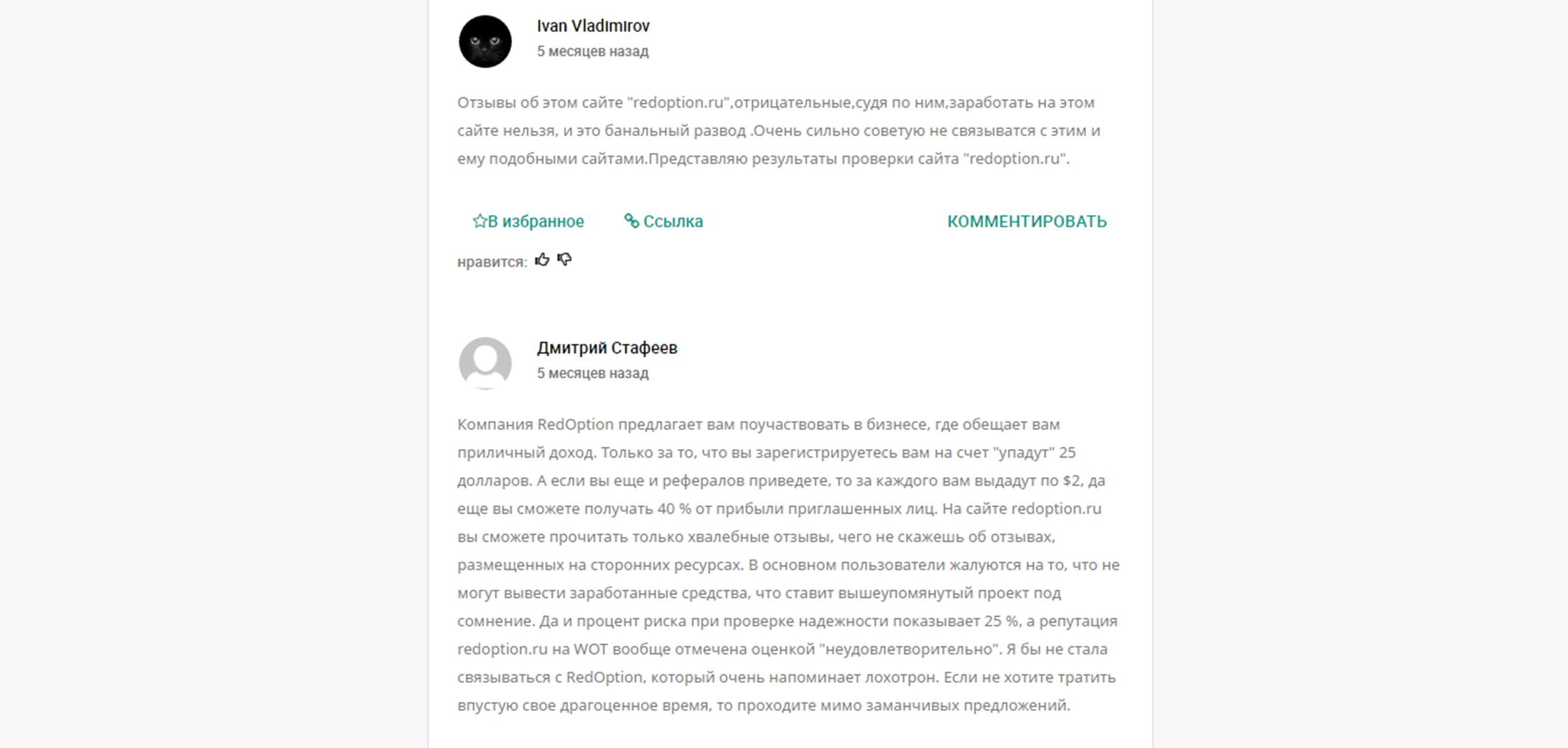 отзывы о RedOption.ru