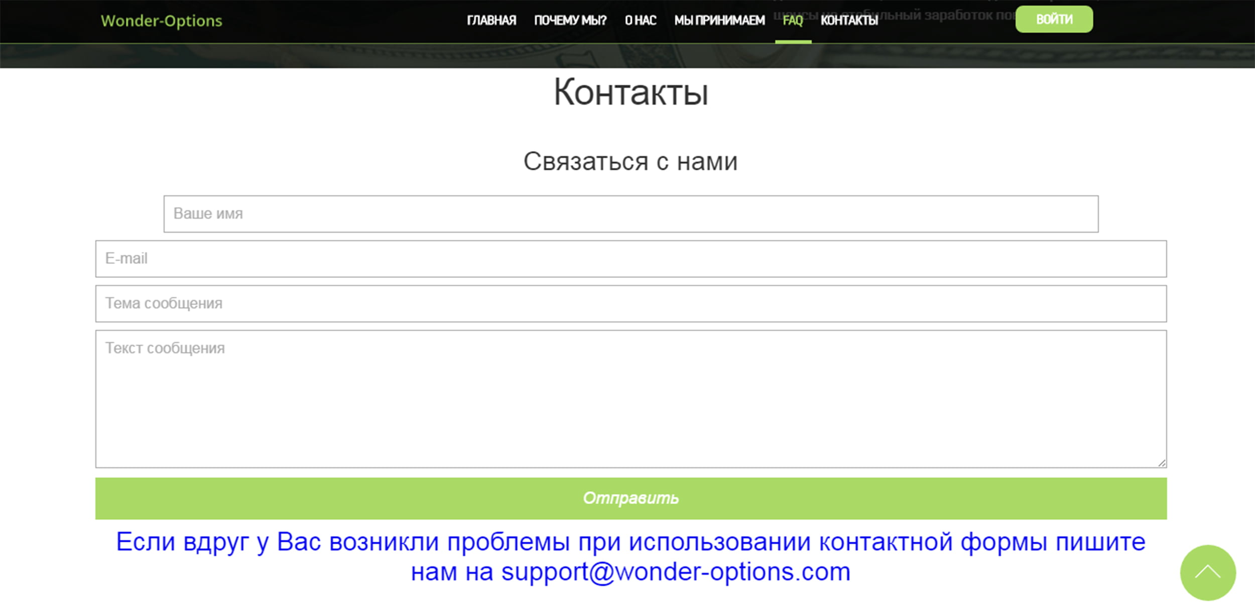 Контактная информация Wonder Options