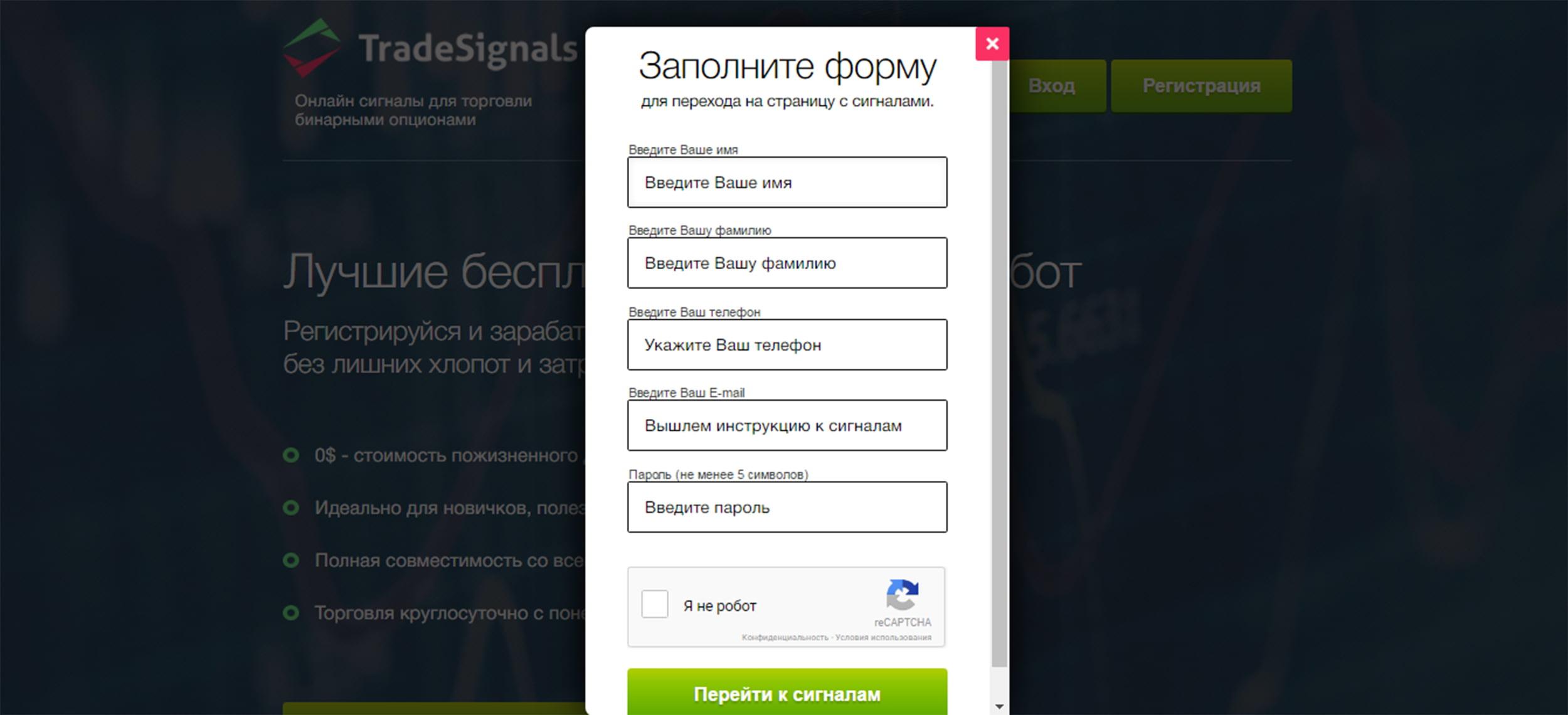 Регистрация на TSignals