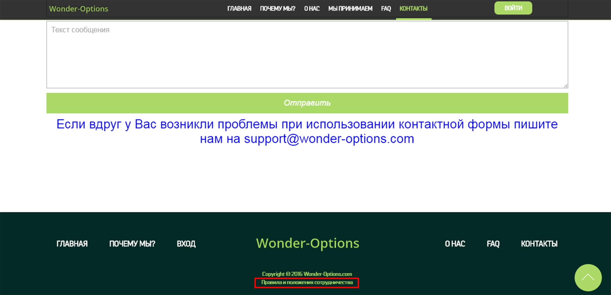 Пользовательское соглашение Wonder Options