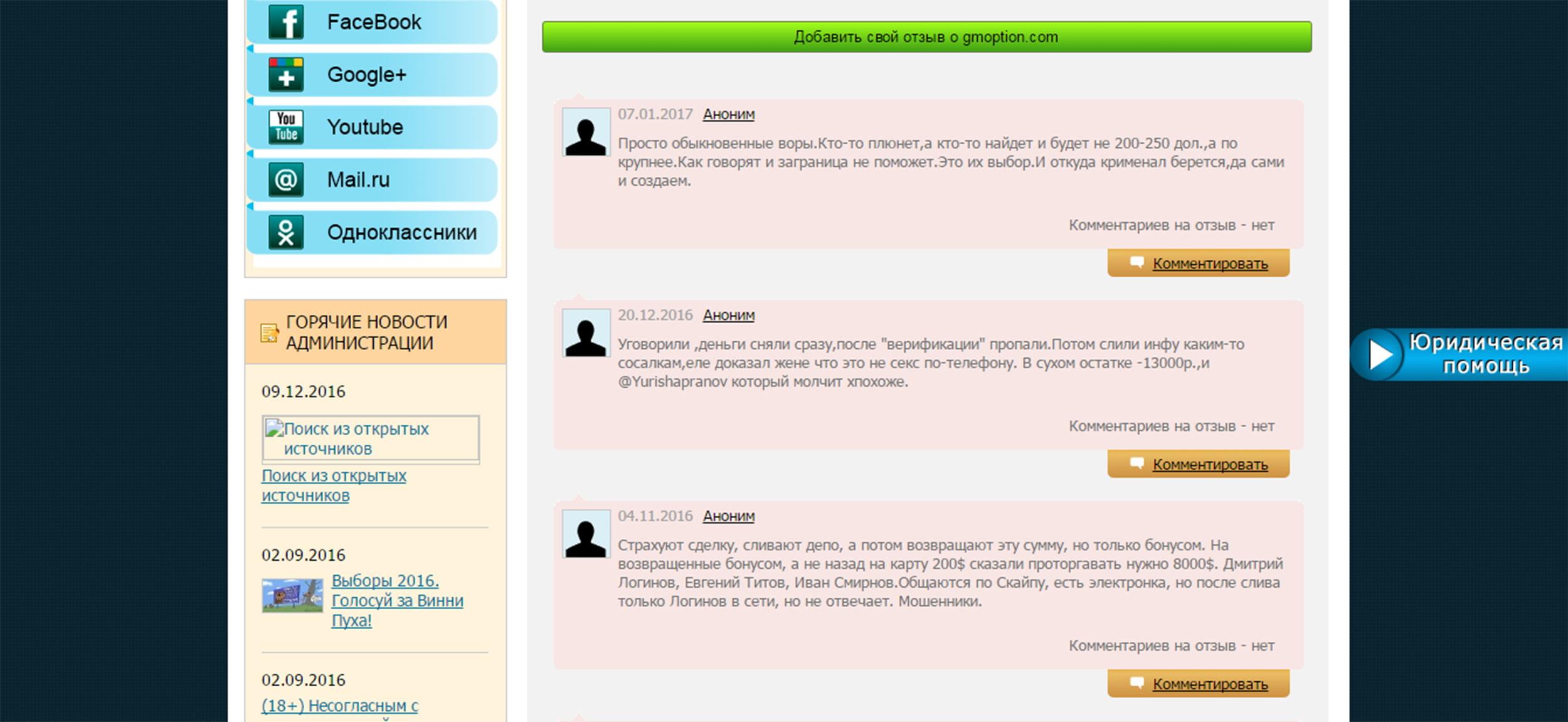 Отзывы клиентов о брокере GMOption