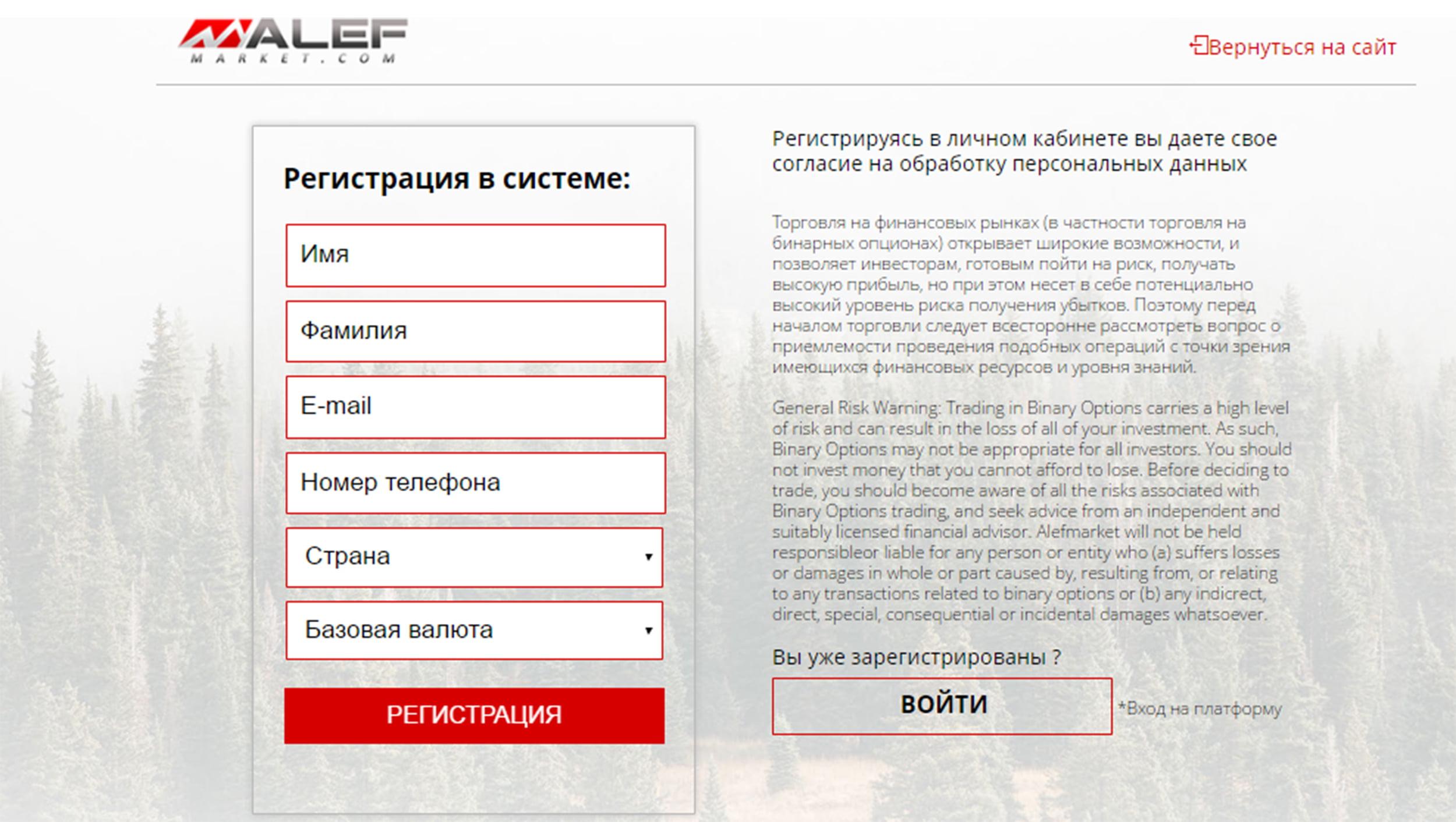Регистрация на AlefMarket
