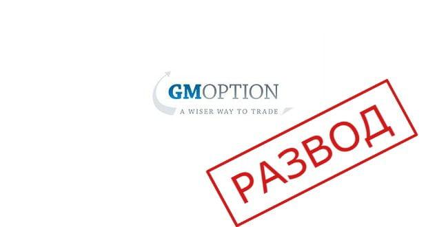 Обзор бинарного брокера GM Option. На что обратить внимание перед пополнением депозита?