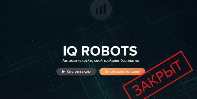 Брокер IQ Option с закрывает проект IQ Robots