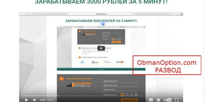 ObmanOption.com: новый развод на бинарных опционах. Как не отдать мошенникам 3000 рублей
