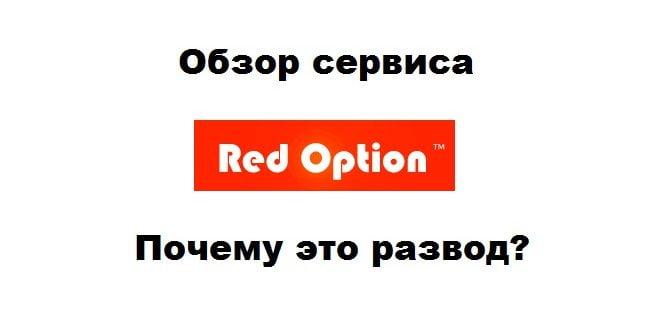 Почему вы не заработаете на Redoption.ru. Обзор мошеннического проекта на бинарных опционах