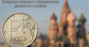 Почему выгодно торговать бинарными опционами на рублевом депозите, и в каких компаниях можно открыть счет?