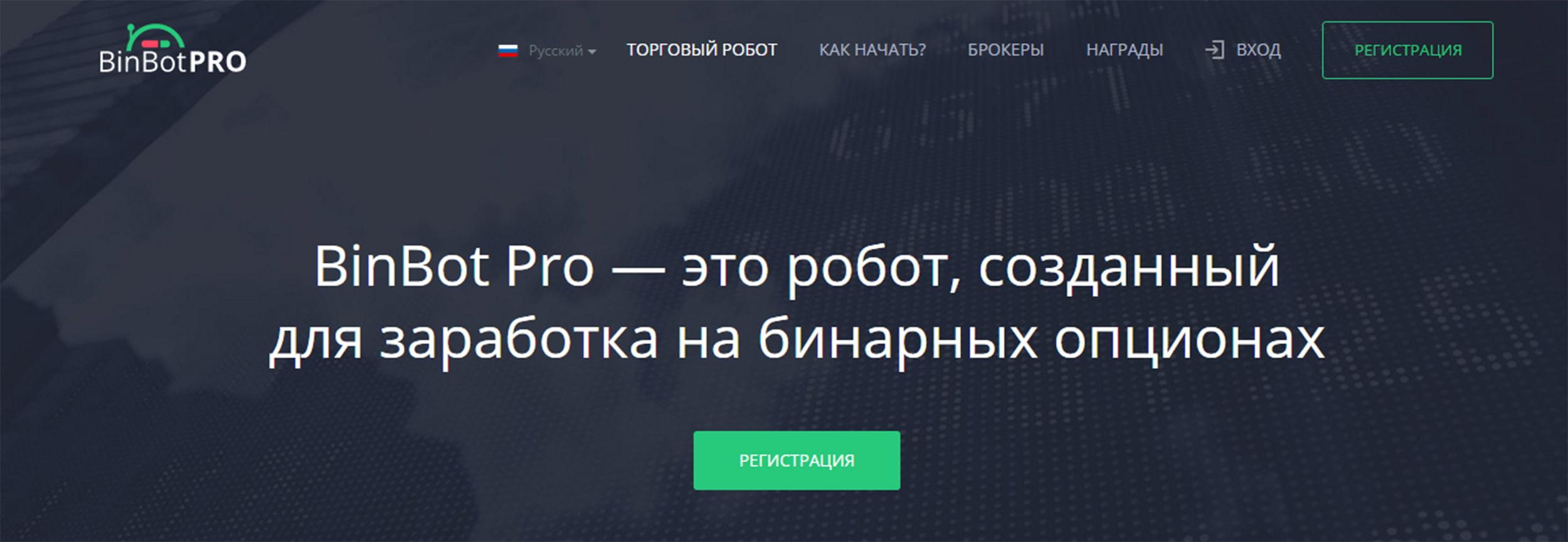 сайт Binbotpro.com