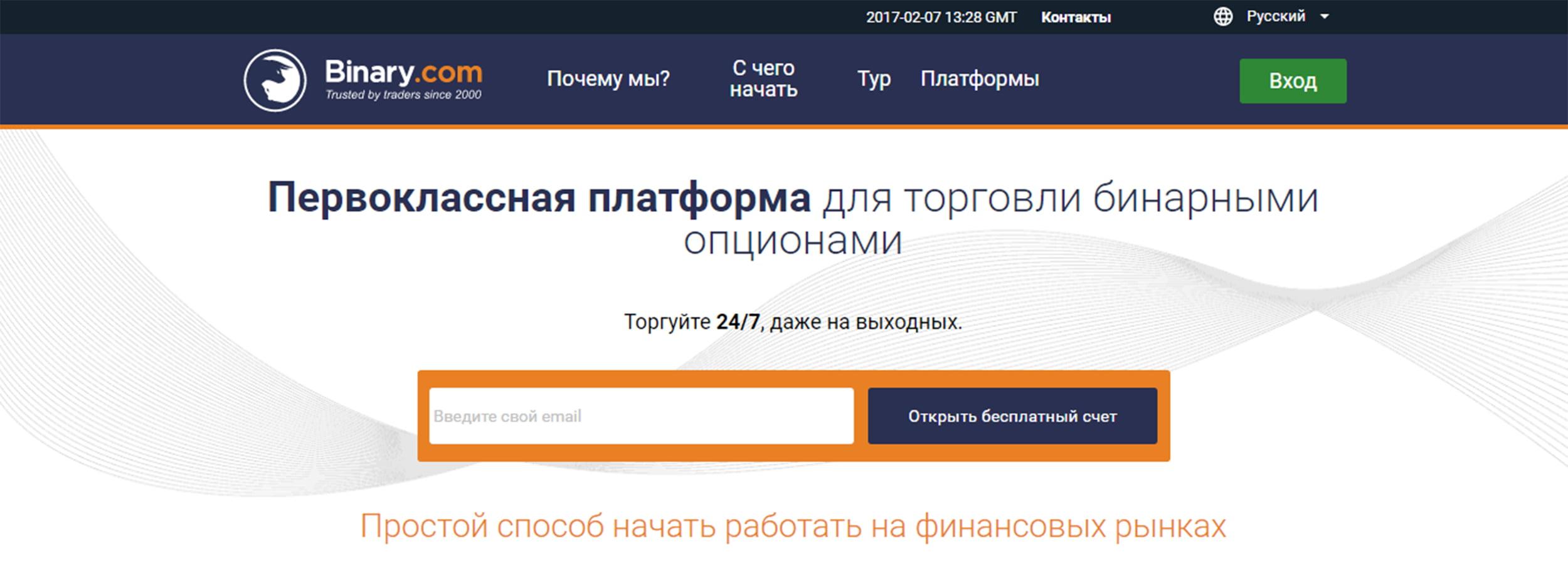 Официальный сайт компании binary.com