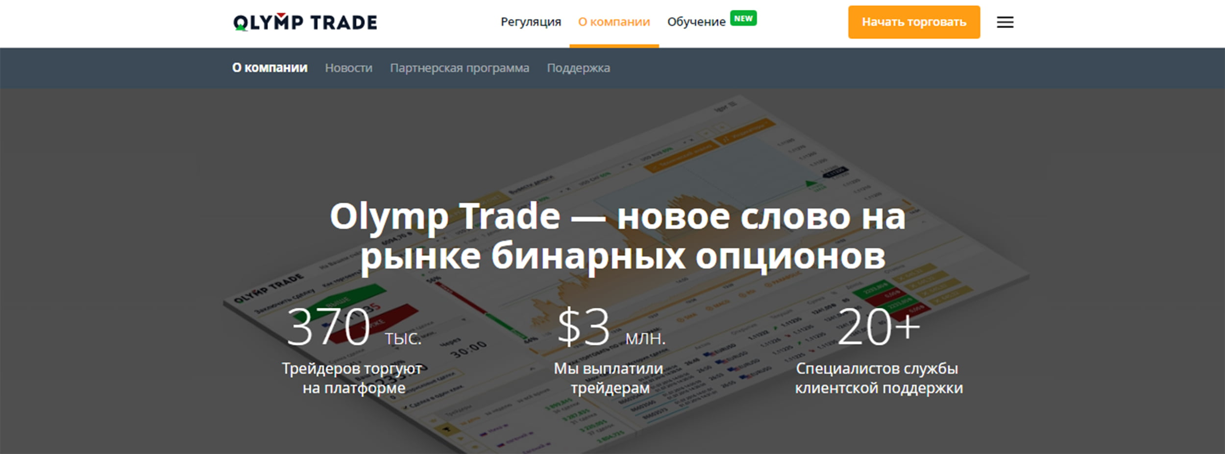 Брокер бинарных опционов Олимп Трейд