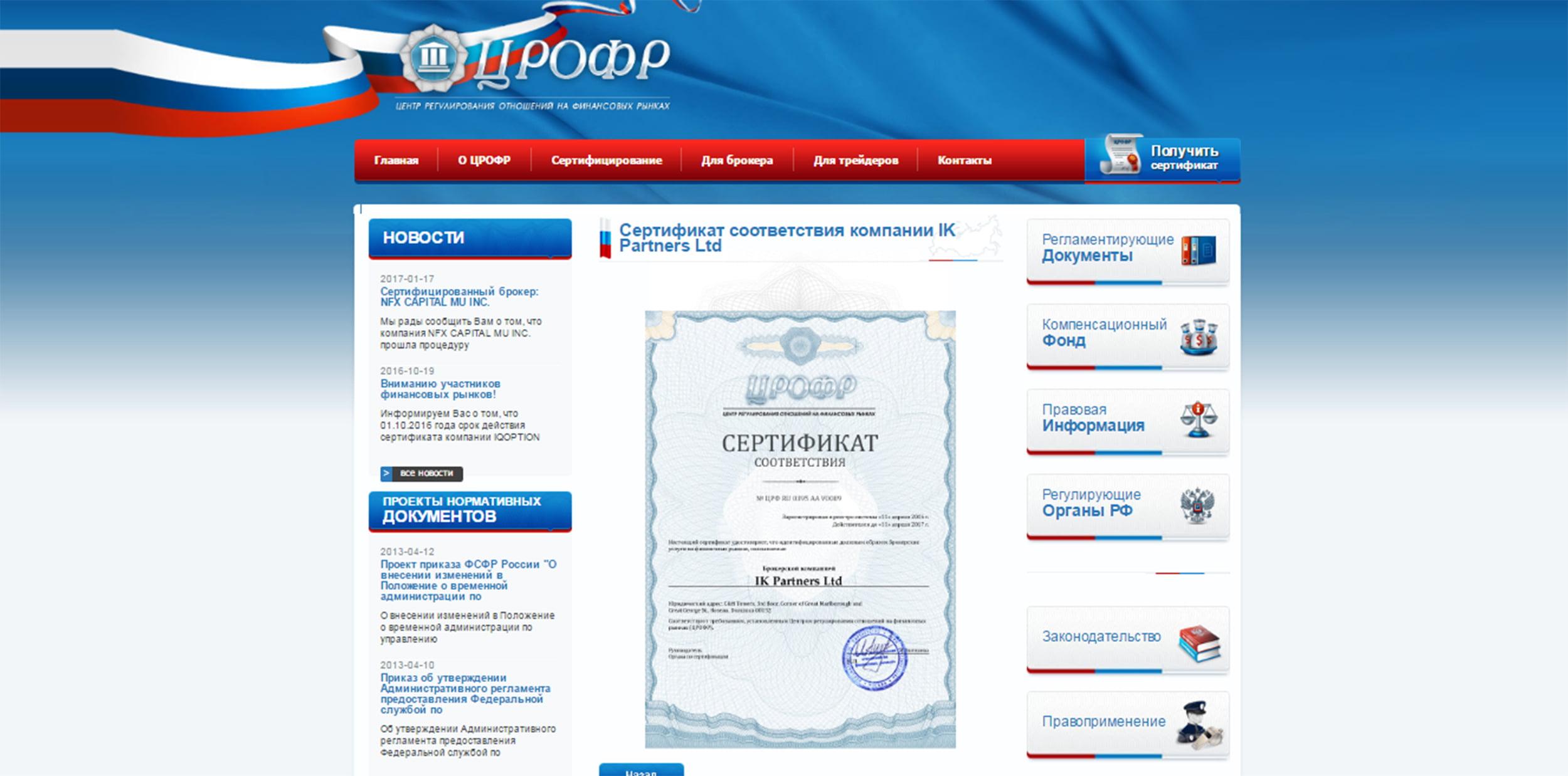 Сайт регулятора ЦРОФР