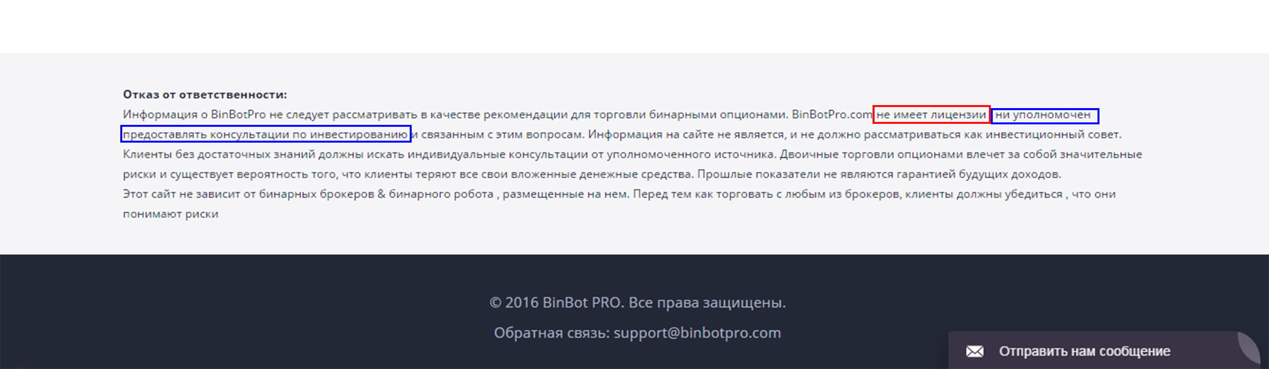 Юридическая информация BinBot Pro