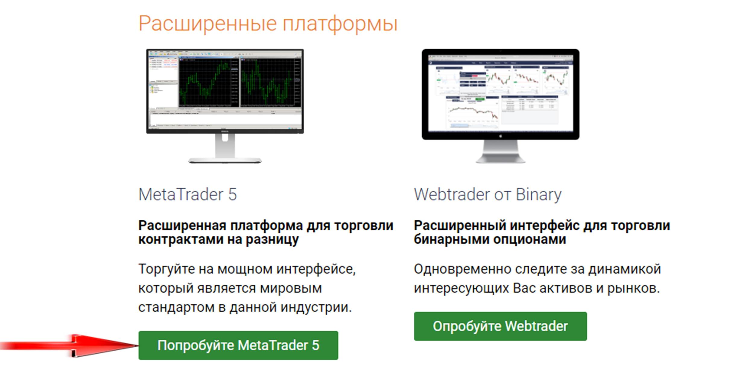 Настройка терминала МТ5 на платформе брокера Binary.com