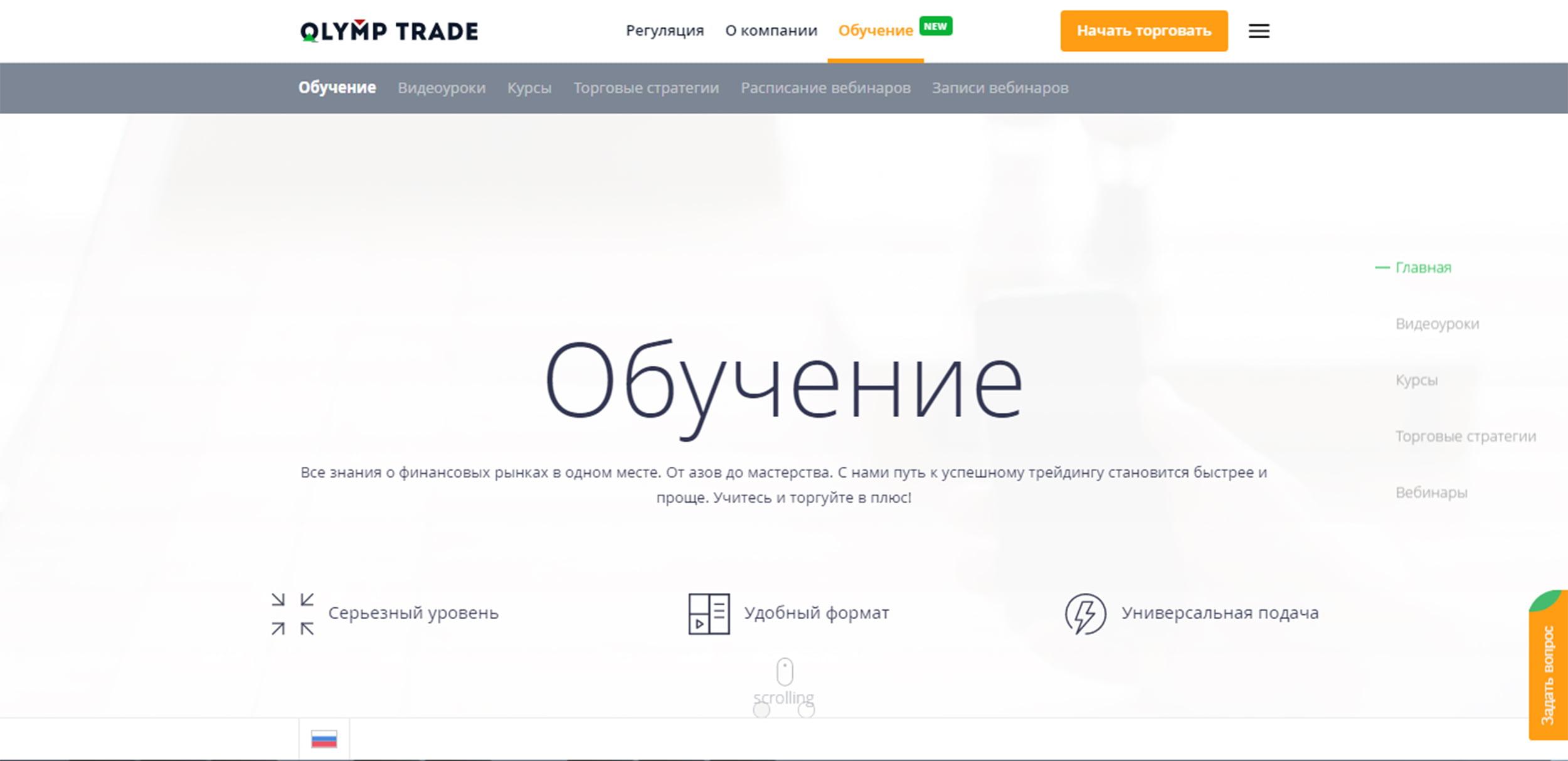Пройдите обучение торговли бинарными опционами