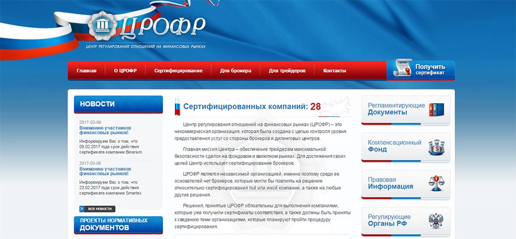 официальный сайт ЦРОФР