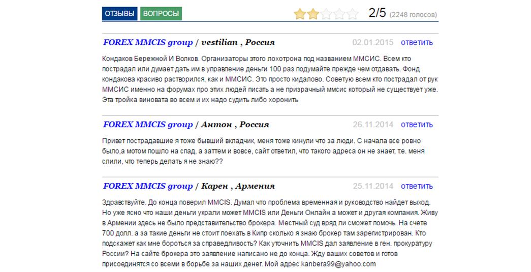 обзор ммцис Отзывы о FOREX MMCIS group на Биржевом портале №1