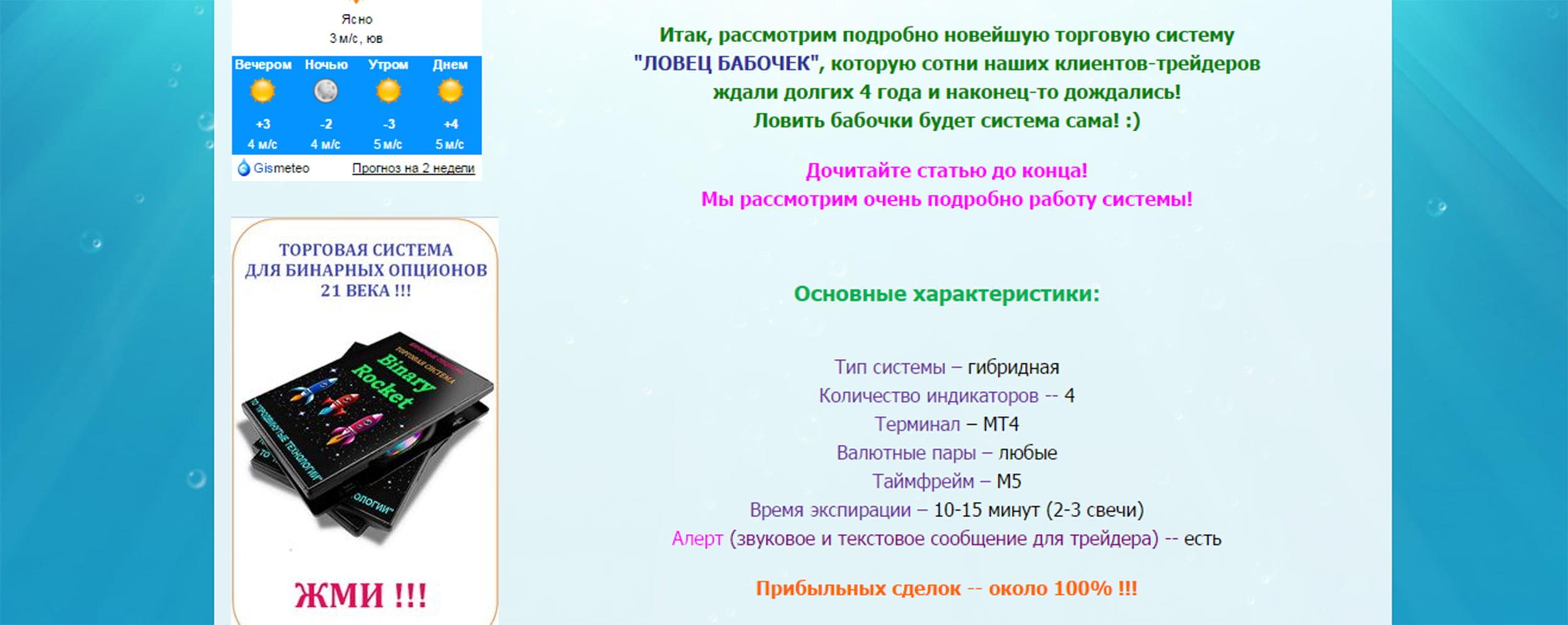 Коммерческая версия ТС «Ловец бабочек»