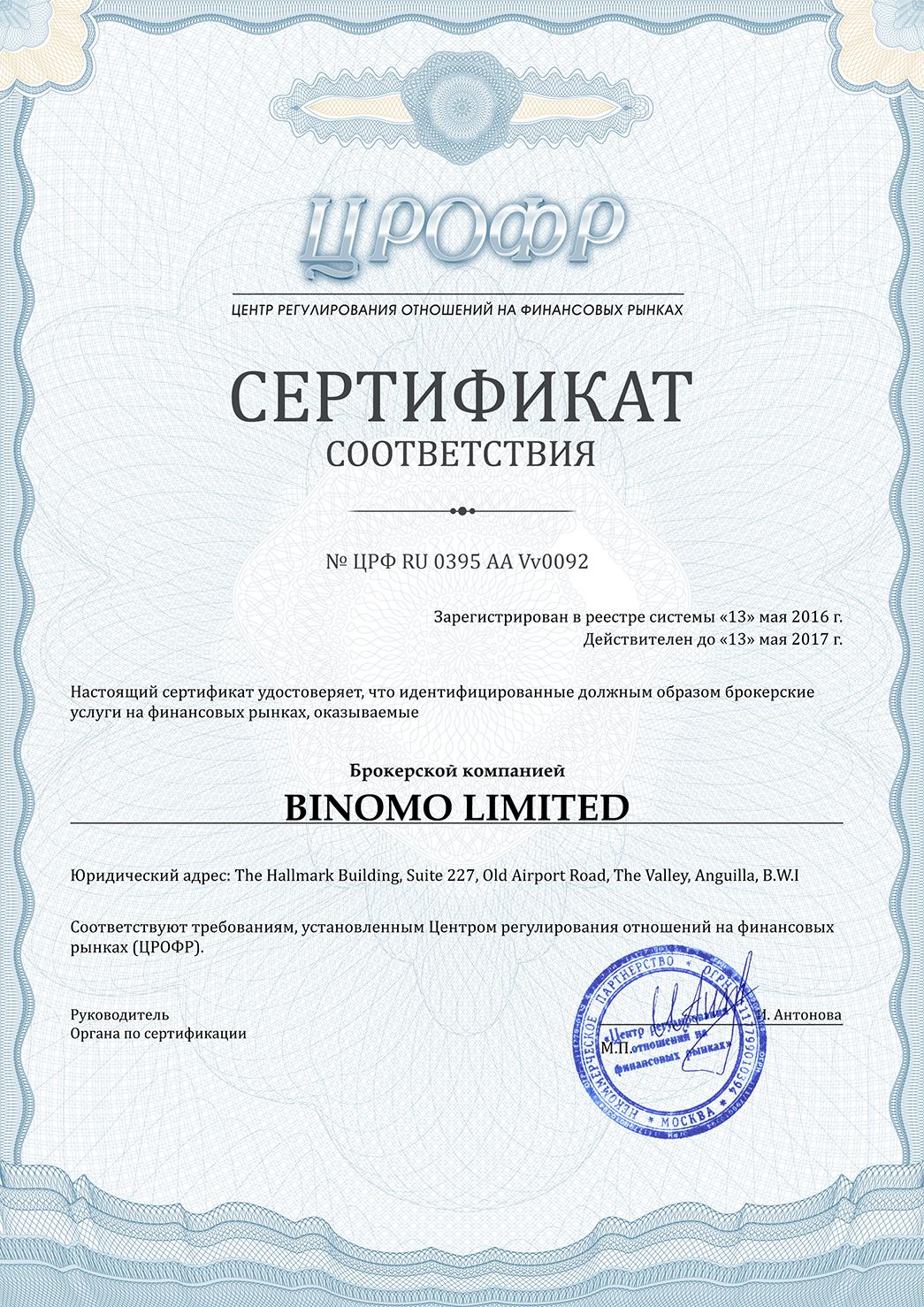 сертификат ЦРОФР стандартизирован