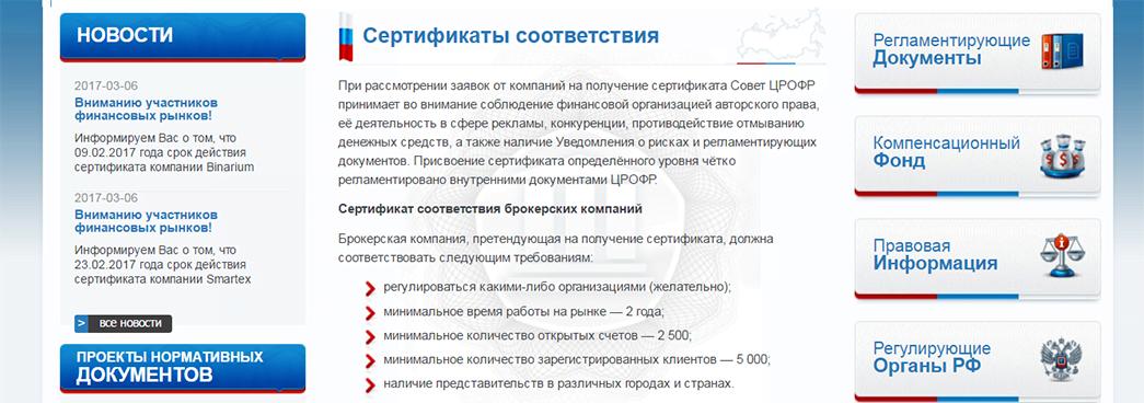 раздел «Сертифицирование» на сайте crofr.net