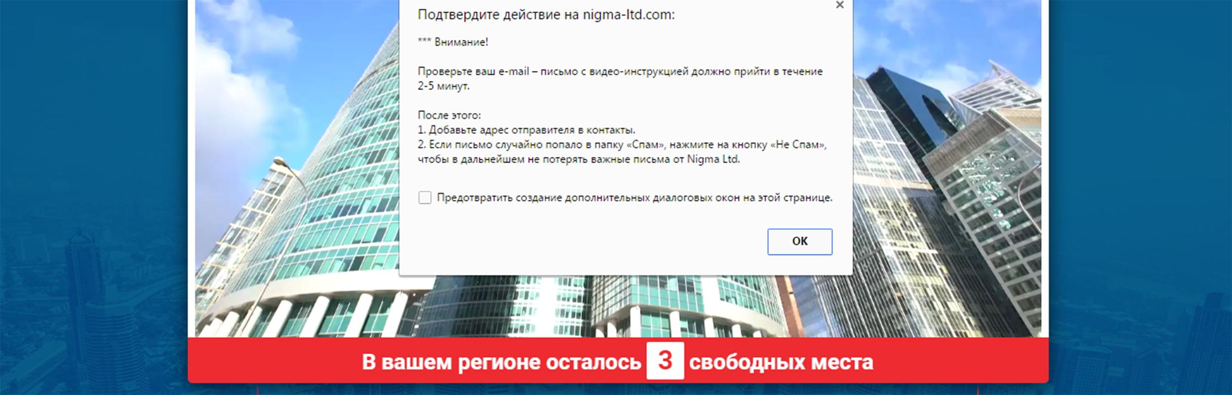 Регистрационная процедура Nigma 2