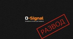 Сервис Option-Signal.ru. Обзор, принцип работы, отзывы