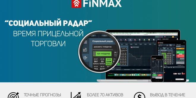 Стоит ли пользоваться социальным радаром брокера Finmax?