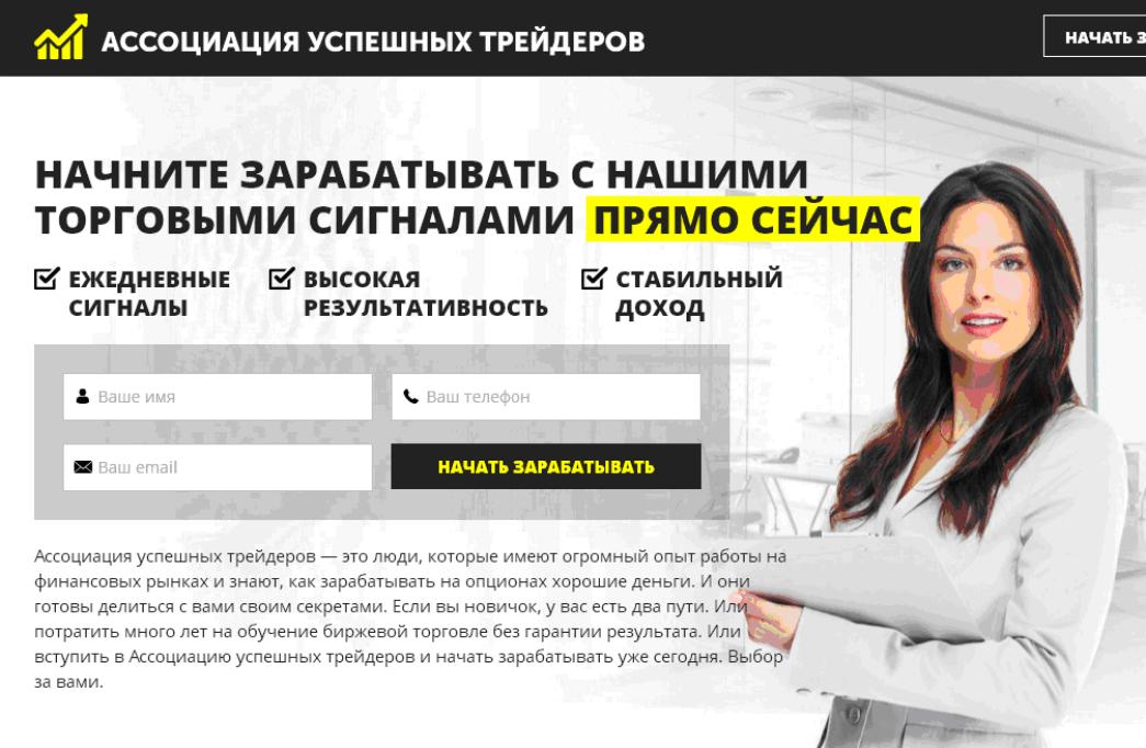 Ассоциация успешных трейдеров. Обзор, отзывы, схема мошенничества