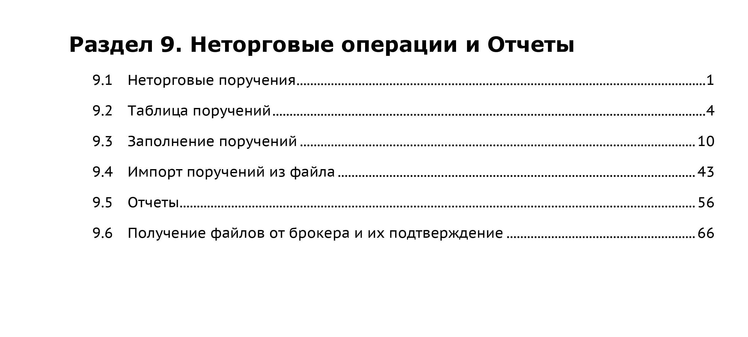 Подробной инструкции по работе с платформой стр. 7